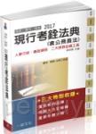 現行考銓法典(含公務員法)-2017國考.實務法律工具書<一品>