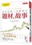 如何看懂一支股票的題材&故事:讓他在10年內,從20萬變8億!