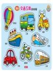 拼圖卡:交通工具認知拼圖