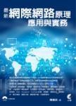 最新網際網路原理、應用與實務(附光碟)