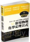 警專入學考試:常用物理.化學定理公式<保成>