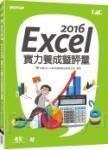 Excel 2016實力養成暨評量