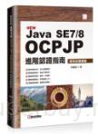 Java SE7/8 OCPJP進階認證指南:擬真試題實戰