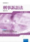 刑事訴訟法(4版)