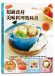 真的好吃!超商食材美味料理教科書:50道最好吃、省錢、快速,吃不胖的超商食材創意菜
