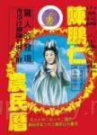 106年陳鵬仁農民曆(觀音)