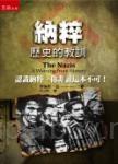 納粹:歷史的教訓(2版)
