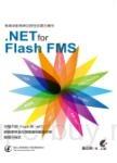專業級動態網站開發部署及實例:使用.NET for Flash FMS
