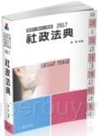 社政法典-2017國考.實務法律工具書<一品>