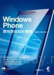 Windows Phone應用開發設計實務:使用C#和XAML