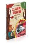 走入經典童話花園 AR+3D 互動遊戲書:26個培養好品格的故事