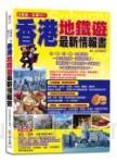 自助遊一本就GO!香港地鐵遊最新情報書:7大地鐵導航路線+6步驟教你搭地鐵+8條路線+35個精華地鐵站+300多個吃喝玩樂、購物採買精彩遊