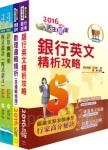 臺灣中小企業銀行(銀行業務系統程式開發人員)套書(贈題庫網帳號、雲端課程)