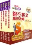 105年臺灣中小企業銀行(五職等一般行員)套書(贈題庫網帳號、雲端課程)