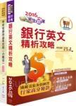 臺灣中小企業銀行(財富管理專員)套書(贈題庫網帳號、雲端課程)