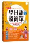 第一次學日語,超簡單(附MP3)