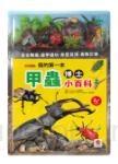 我的第一本甲蟲博士小百科(1本小百科+12款甲學習模型及3個配件+甲蟲嘉年華冒險遊戲組)