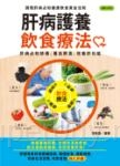 肝病養護飲食療法:肝病必知排毒、養血飲食,改善肝功能
