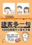 捷客多一句1000個國中小基本字彙