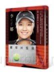 李娜:網球回憶錄
