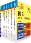 鐵路特考高員三級(運輸營業)套書(贈題庫網帳號、雲端課程)