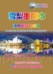 雪梨.墨爾本澳洲旅行精品書(2017~18升級第4版)