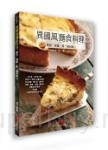 異國風麵食料理:鹹派、披薩、餅、麵和點心