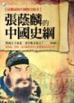 張蔭麟的中國史綱