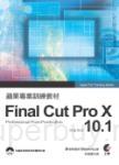 蘋果專業訓練教材 Final Cut Pro X 10.1 (熱銷再版)附光碟