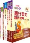 華南金控(儲備菁英法務人員組)套書(贈題庫網帳號、雲端課程