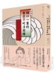 (新譯)?口一葉的東京下町浮世繪:收錄吉原哀歌〈青梅竹馬〉等訴不盡的愛戀