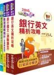 華南金控(程式設計人員)套書(贈題庫網帳號、雲端課程)