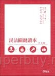民法關鍵讀本(高普考‧三、四等特考‧升等考考試專用)