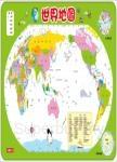 地圖拼圖:世界地圖