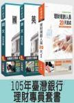 105年臺灣銀行[理財專員]套書(附讀書計畫表)
