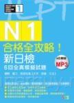 合格全攻略!新日檢6回全真模擬試題N1【讀解.聽力.言語知識〈文字.語彙.文法〉】(16K+6回聽解MP3)