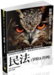 狩獵-民法(爭點&amp;實例)-2017高普考.三四等<保成>