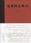 趙紫陽文集(1980-1989)第四卷 1987-1989(簡體書)