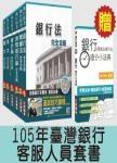 105年臺灣銀行[客服人員]套書(贈銀行搶分小法典;附讀書計畫表)