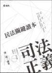 民法關鍵讀本(司法特考考試專用)