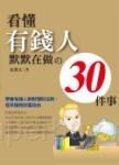 看懂有錢人默默在做的30件事(黃金典藏版)