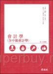 會計學(含中級會計學)(高普考、三四等特考、地方特考、會計師考試專用)