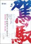 現行考銓制度(含公務員法)(高普考.三、四等特考.升等考考試專用)