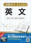 【106年最新版】英文(初等、五等適用)(贈國文複選題答題技巧雲端課程)