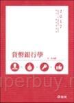 貨幣銀行學(高普考‧三、四等特考‧升等考考試專用)