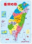 地圖拼圖:臺灣地圖