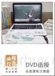 【DVD函授】106年華語領隊證照考試-全套課程