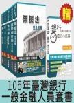 105年臺灣銀行[一般金融人員]套書(贈銀行搶分小法典;附讀書計畫表)