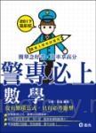 警專數學(警專入學考試專用)
