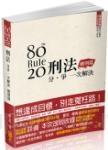 80/20法則 刑法分爭1次解決-總則篇-國考各類科.實務工作者<保成>